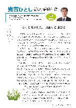 光吉準鏡野町議会報告 No.1 PDF