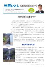光吉準鏡野町議会報告 No.2