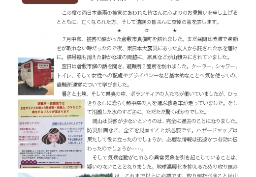 光吉準鏡野町議会報告 No.4 PDF:498KB
