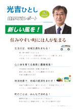 光吉準鏡野町政レポート No.5 PDF:498KB