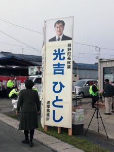 選挙事務所の目印となる看板