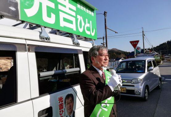 12年ぶりの鏡野町長選挙がスタート。鏡野町長候補・光吉ひとし出発。