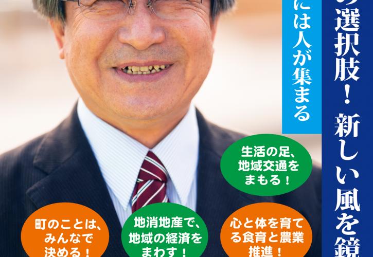 光吉準鏡野町政レポート No.7